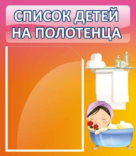 Список на полотенце и горшки в детском саду картинки 5